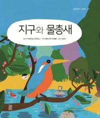 지구와 물총새(걸음동무 그림책 32)
