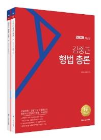 김중근 형법 기본서(2020)(ACL)(전2권)