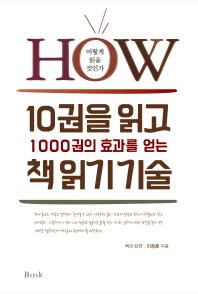 10권을 읽고 1000권의 효과를 얻는 책 읽기 기술