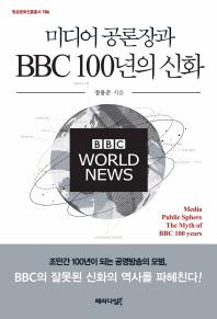 미디어 공론장과 BBC 100년의 신화(방송문화진흥총서 186)