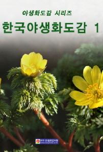 한국야생화도감 1