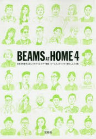 BEAMS AT HOME4