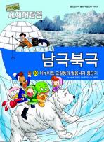 아기공룡 둘리 세계대탐험. 10: 남극북극(둘리 학습만화 시리즈)