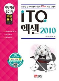 ITQ 엑셀 2010(2019)