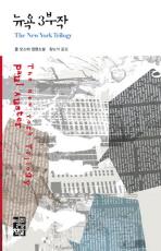 뉴욕 3부작(열린책들 세계문학 38)