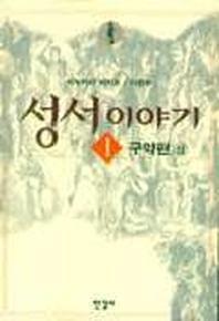 성서이야기 1:구약편(상)
