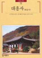 대흥사(빛깔있는 책들 155)