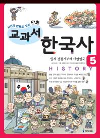 교과서 한국사. 5: 일제 강점기부터 대한민국