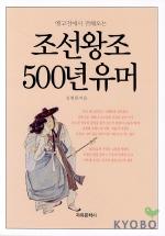 조선왕조 500년 유머  2004.12.15 초판3쇄