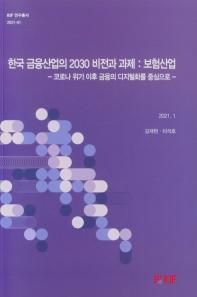 한국금융산업의 2030 비전과 과제:보험산업-코로나 위기 이후 금융의 디지털화를 중심으로-(KIF 연구총서 2