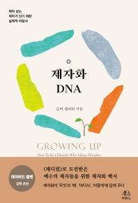 제자화 DNA
