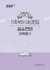 고등 수학 기초부터 내신만점 김소연의 미적분2(2020 수능대비)(EBS 강의노트 수능개념)