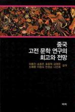 중국 고전 문학 연구의 회고와 전망(양장본 HardCover)