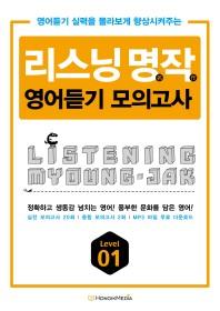리스닝 명작 영어듣기 모의고사 Level. 1(2014)