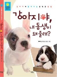 강아지야, 내 동생이 돼 줄래?(반려동물과 함께 살기 시리즈 1)
