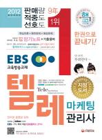 EBS 텔레마케팅관리사 한권으로 끝내기(2012)