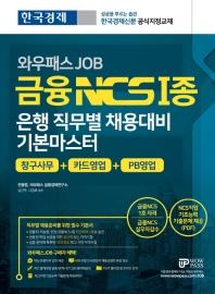 금융 NCS 1종 은행 직무별 채용대비 기본마스터(와우패스 JOB)