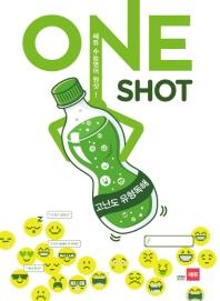 수능 영어 원샷(ONE SHOT): 고난도 유형독해(쎄듀)