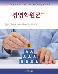 경영학원론(9판)
