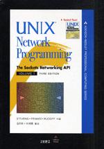 Unix Network Programming Vol 1.