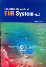 Essential elements of EHR system(v1.0)(양장본 HardCover)