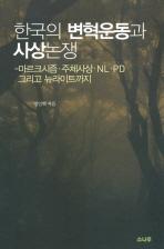 한국의 변혁운동과 사상논쟁  ((측면 얼룩(직인 지운 흔적)있슴))