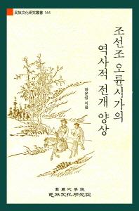 조선조 오륜시가의 역사적 전개 양상(민족문화연구총서 144)