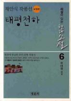 태평천하: 채만식 작품선(보정판)(해설이있는 현대소설 6)