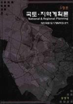 국토 지역계획론(3판)