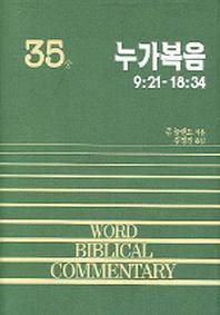 누가복음(중)(WORD BLBLICAL COMMENTARY 35)