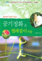 공기정화 & 벌레잡이식물