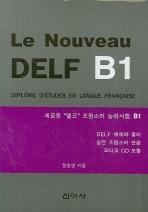 새로운 프랑스어 능력시험 B1 (Le Nouveau DELF B1)(CD1장포함)