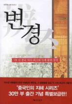 변경(보급판)(중국인의 지혜 시리즈 2)