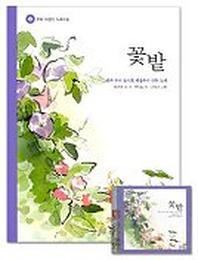 꽃밭(CD1장포함)(보리 어린이 노래마을 5)