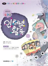 인터넷 활용(대한민국 누구나)(개정판)