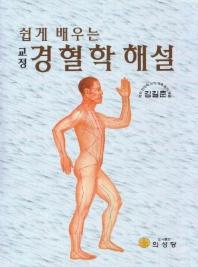 경혈학해설(쉽게 배우는)(양장본 HardCover)