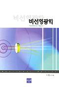 비선형광학