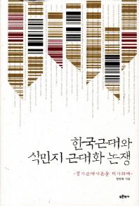 한국근대와 식민지 근대화 논쟁
