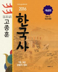 고종훈 한국사 세트(개념편+근현대편)(2016)(개정판)(전2권)
