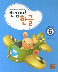반갑다 한글(입학준비). 6