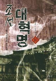 조선 대혁명. 10  미래를 위한 두 번째 혁명
