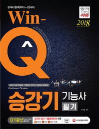 승강기기능사 필기 단기완성(2018)(Win-Q)(개정판 7판)