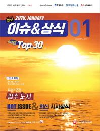 최신 이슈 & 상식(2018 1월호)