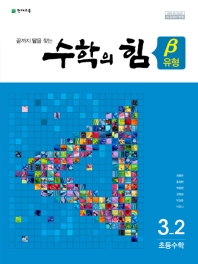 초등 수학 3-2 유형격파(베타)(2020)