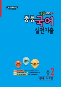 중학 국어 중2-1 전과정 실전기출(창비 이도영)(2020)(내신 100+)