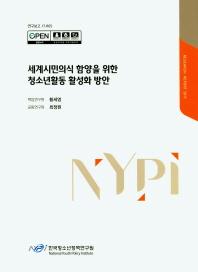 세계시민의식 함양을 위한 청소년활동 활성화 방안(연구보고 17-R05)
