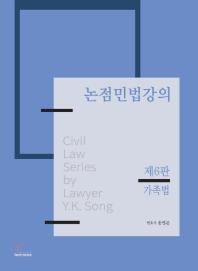 논점민법강의: 가족법(6판)