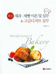 제과 제빵 이론 및 실무 & 고급디저트 실무(최신)