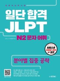 JLPT 일본어능력시험 N2 문자 어휘(일단 합격)