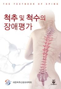 척추 및 척수의 장애평가